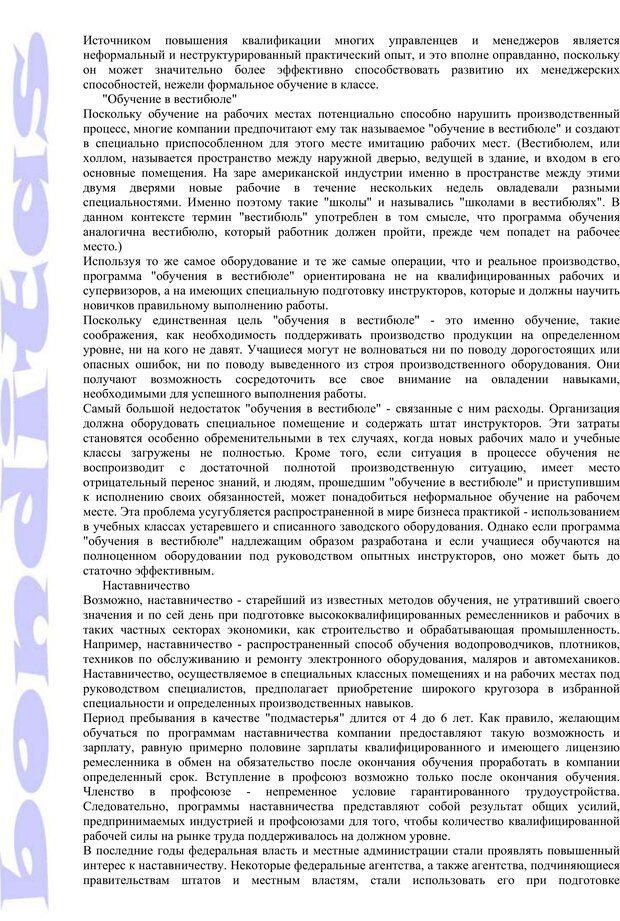 PDF. Психология и работа. Шульц Д. П. Страница 125. Читать онлайн
