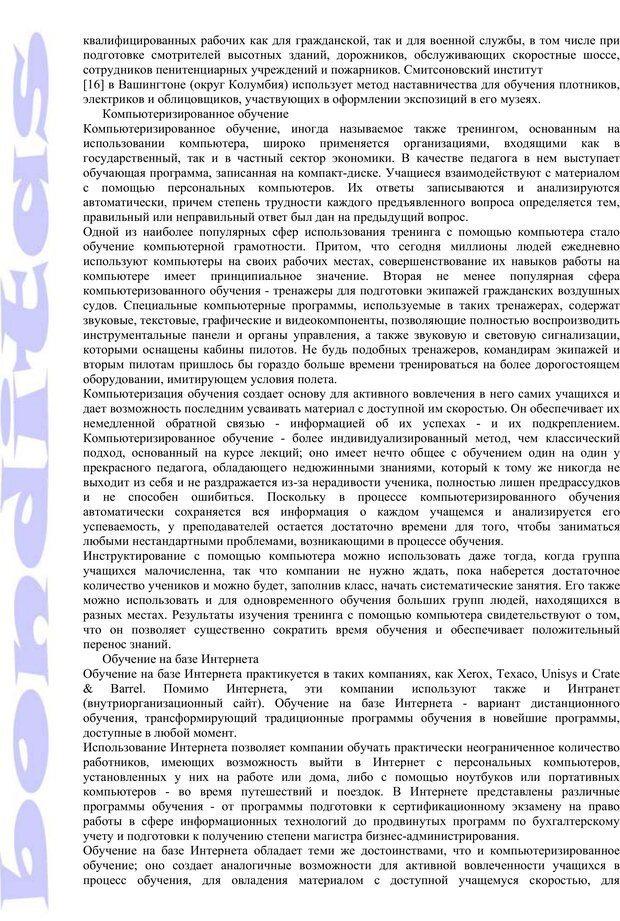 PDF. Психология и работа. Шульц Д. П. Страница 126. Читать онлайн