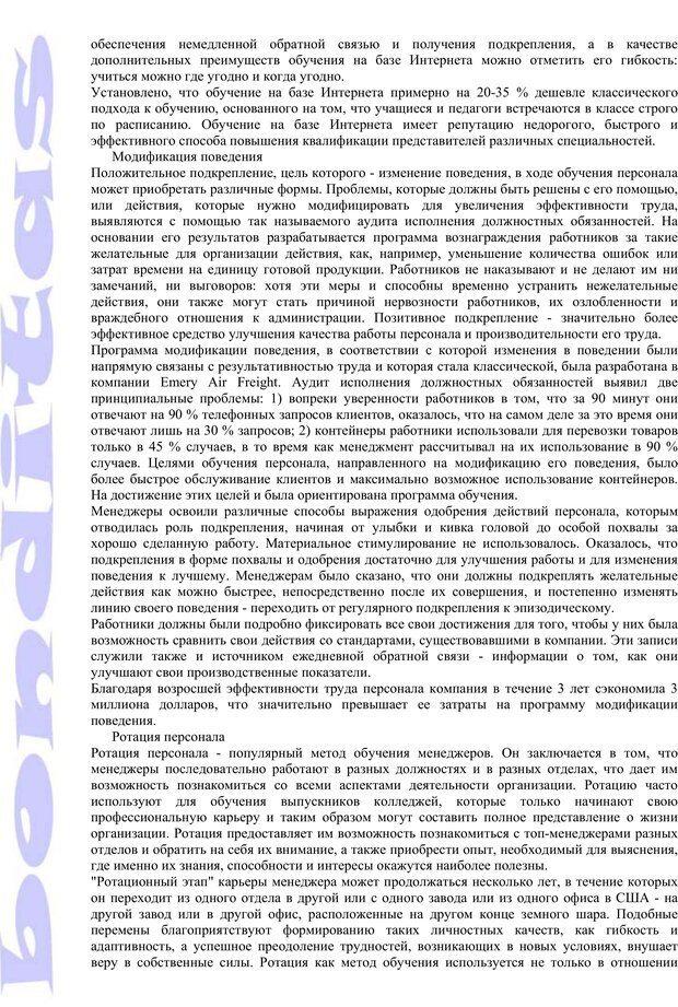 PDF. Психология и работа. Шульц Д. П. Страница 127. Читать онлайн