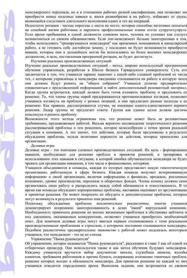 PDF. Психология и работа. Шульц Д. П. Страница 128. Читать онлайн