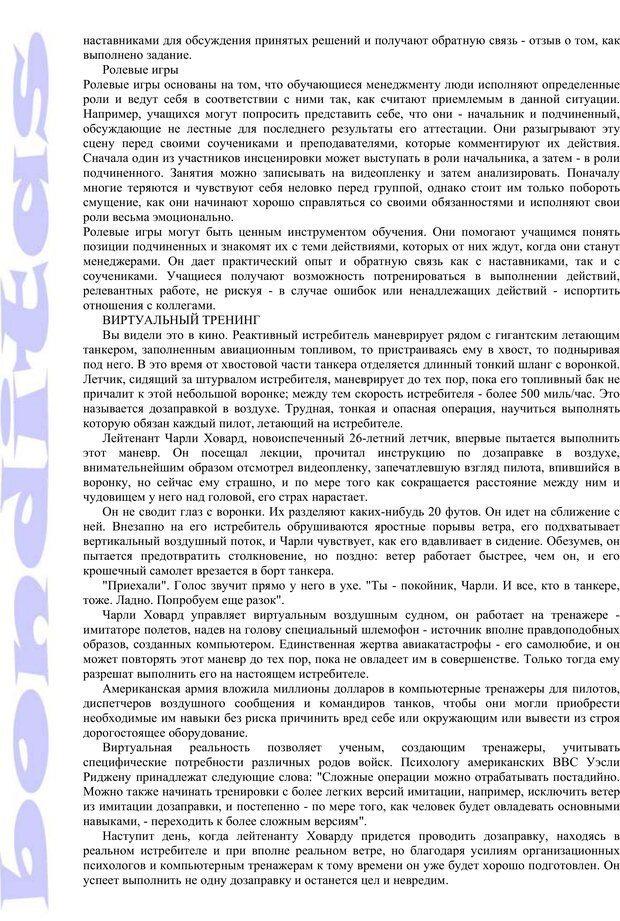 PDF. Психология и работа. Шульц Д. П. Страница 129. Читать онлайн