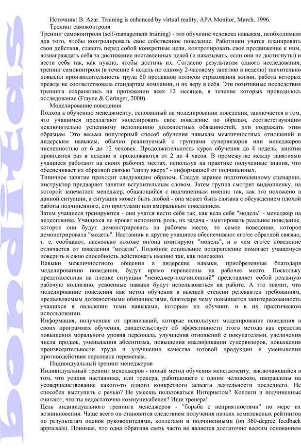 PDF. Психология и работа. Шульц Д. П. Страница 130. Читать онлайн