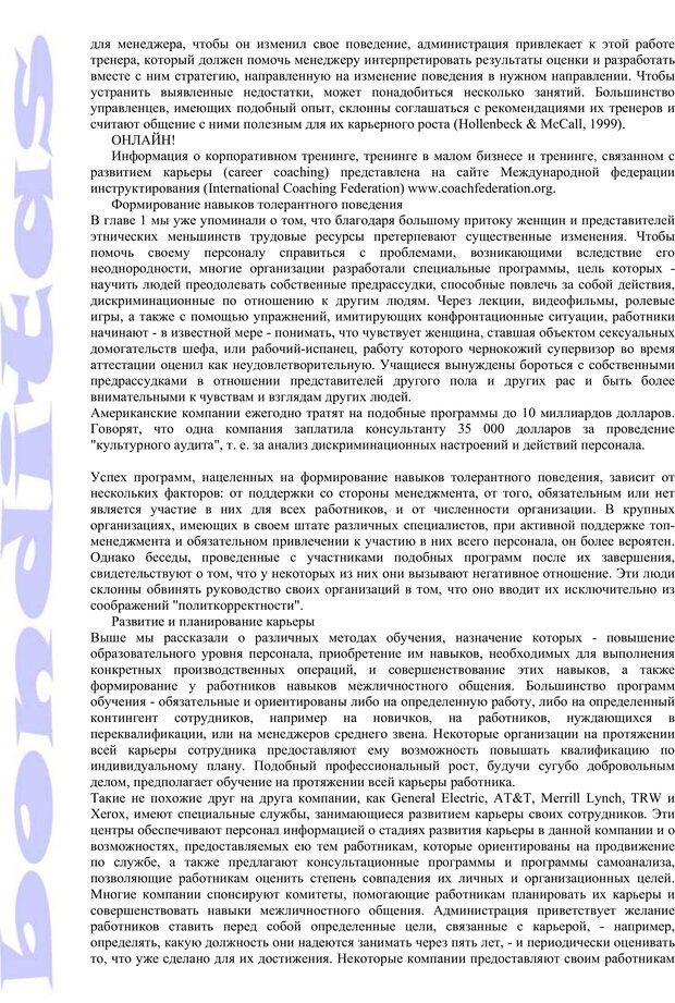 PDF. Психология и работа. Шульц Д. П. Страница 131. Читать онлайн