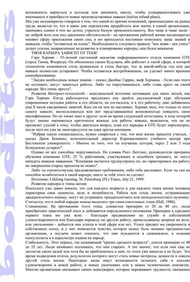 PDF. Психология и работа. Шульц Д. П. Страница 132. Читать онлайн