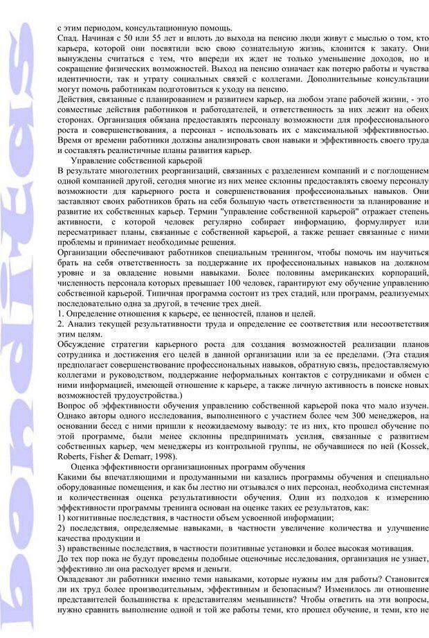 PDF. Психология и работа. Шульц Д. П. Страница 133. Читать онлайн