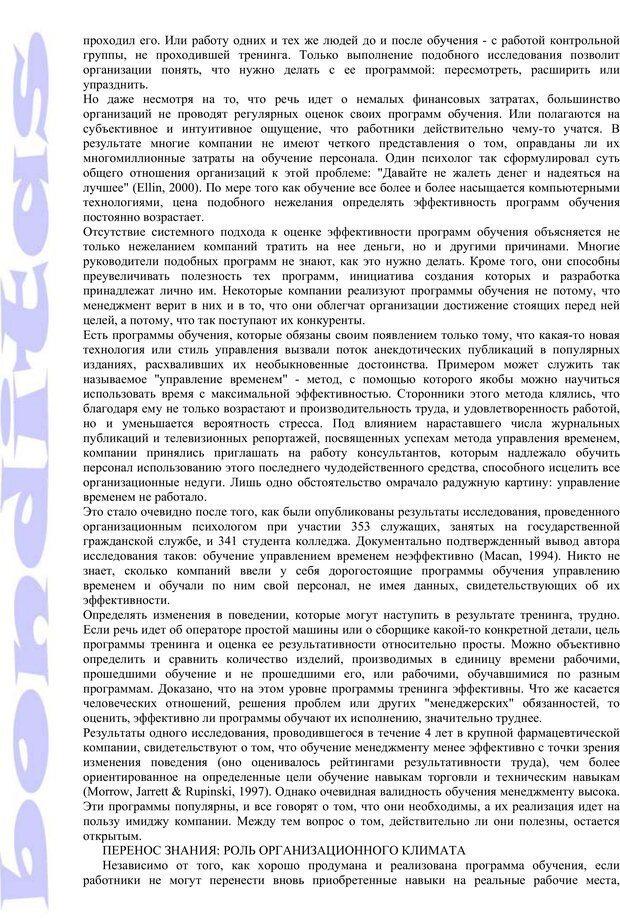 PDF. Психология и работа. Шульц Д. П. Страница 134. Читать онлайн