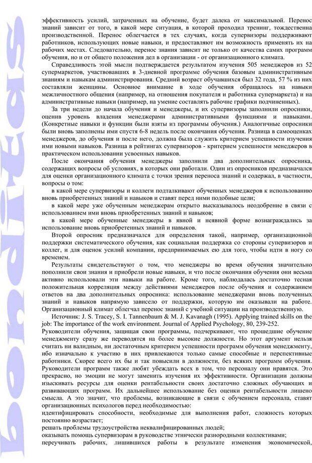 PDF. Психология и работа. Шульц Д. П. Страница 135. Читать онлайн