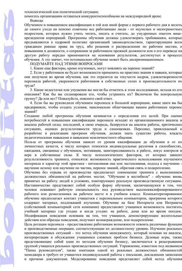 PDF. Психология и работа. Шульц Д. П. Страница 136. Читать онлайн