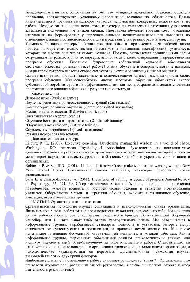 PDF. Психология и работа. Шульц Д. П. Страница 137. Читать онлайн