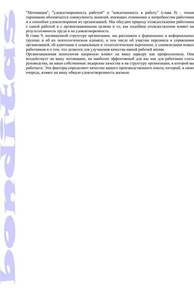 PDF. Психология и работа. Шульц Д. П. Страница 138. Читать онлайн