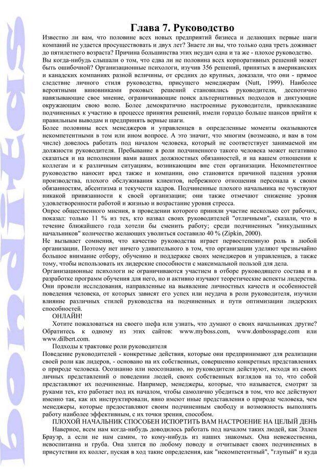 PDF. Психология и работа. Шульц Д. П. Страница 139. Читать онлайн