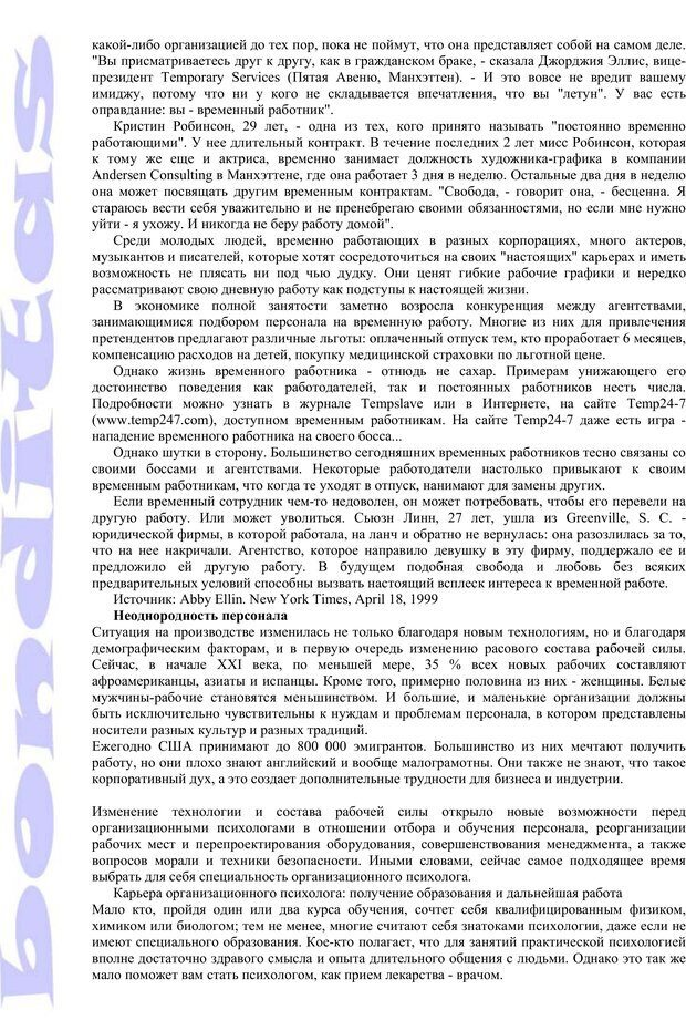 PDF. Психология и работа. Шульц Д. П. Страница 14. Читать онлайн