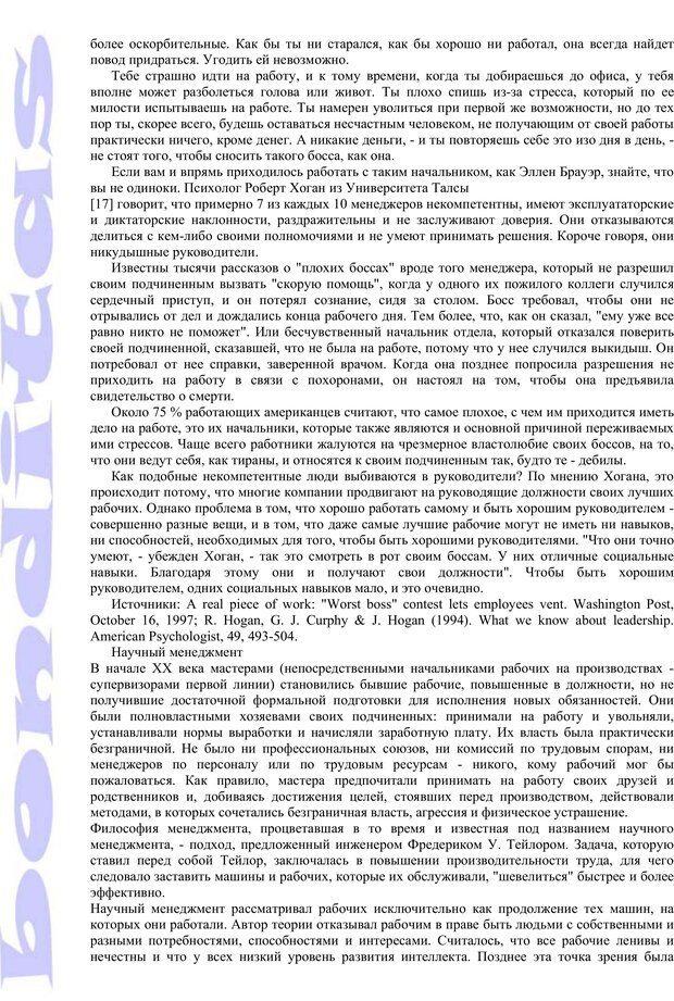 PDF. Психология и работа. Шульц Д. П. Страница 140. Читать онлайн