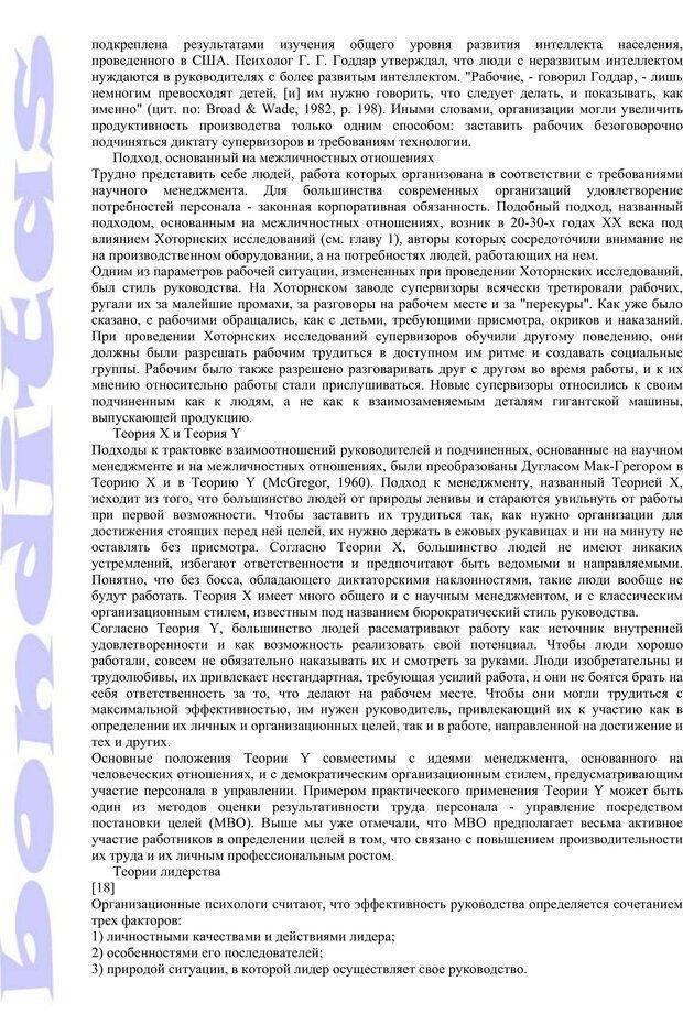 PDF. Психология и работа. Шульц Д. П. Страница 141. Читать онлайн