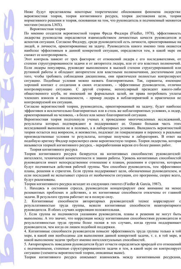 PDF. Психология и работа. Шульц Д. П. Страница 142. Читать онлайн