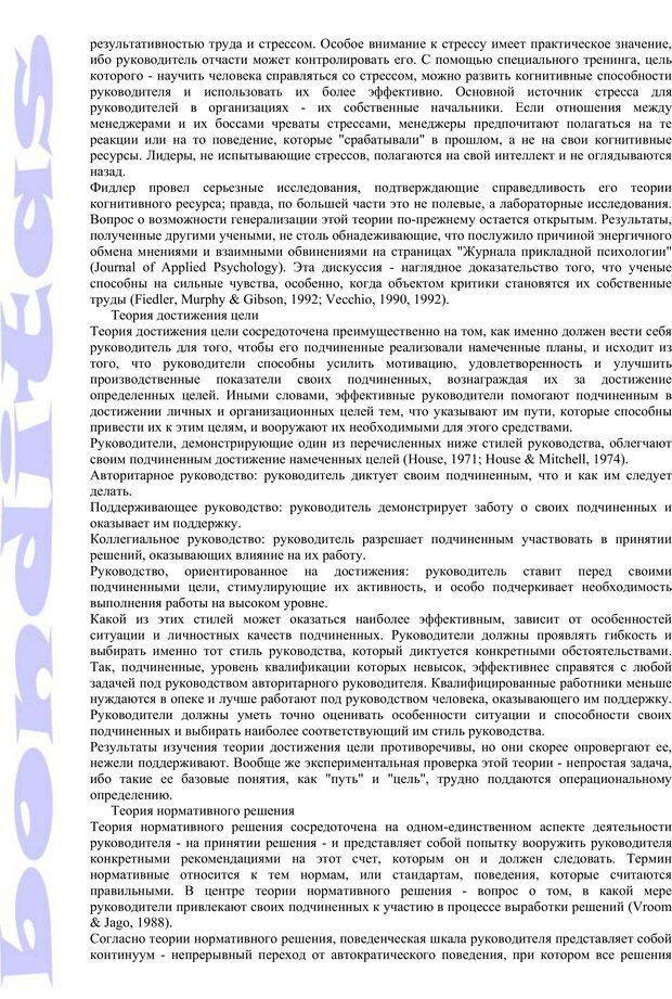 PDF. Психология и работа. Шульц Д. П. Страница 143. Читать онлайн