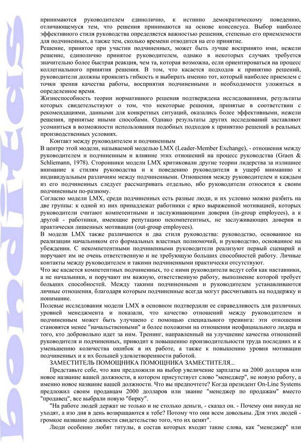 PDF. Психология и работа. Шульц Д. П. Страница 144. Читать онлайн