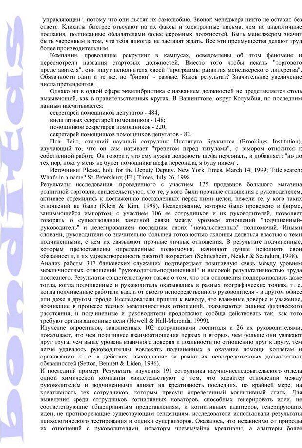 PDF. Психология и работа. Шульц Д. П. Страница 145. Читать онлайн