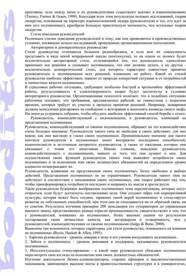 PDF. Психология и работа. Шульц Д. П. Страница 146. Читать онлайн