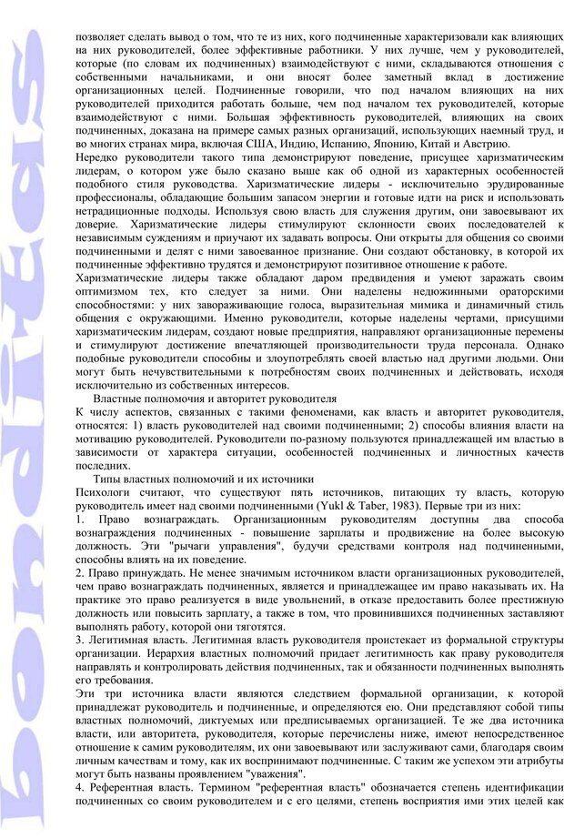 PDF. Психология и работа. Шульц Д. П. Страница 147. Читать онлайн