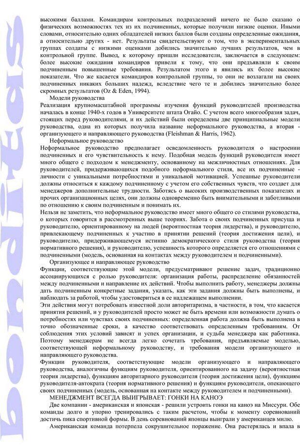 PDF. Психология и работа. Шульц Д. П. Страница 149. Читать онлайн
