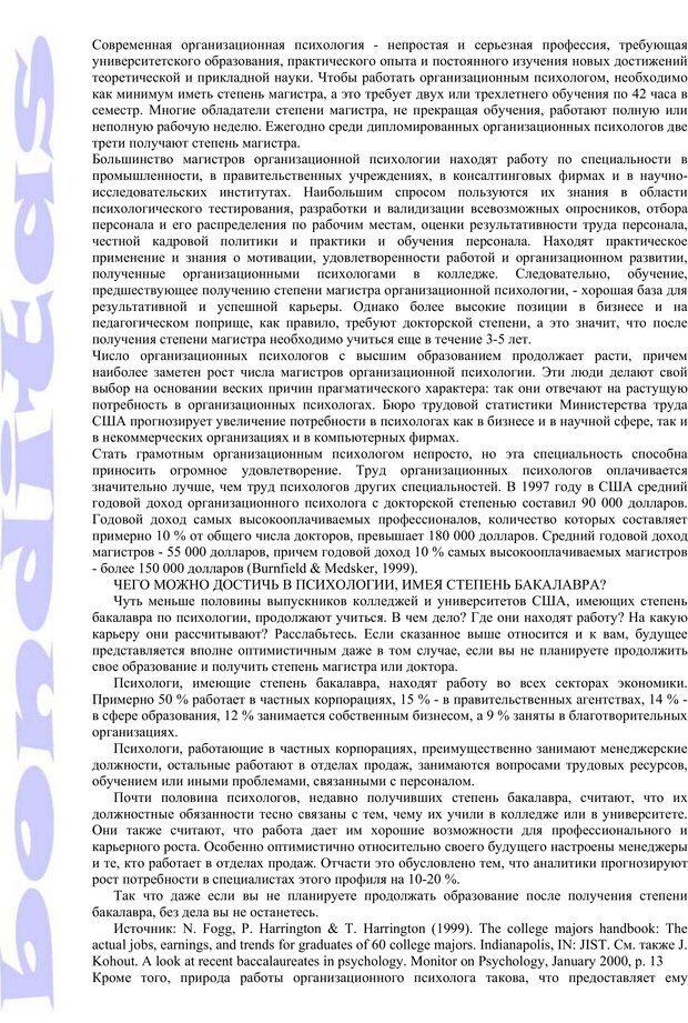 PDF. Психология и работа. Шульц Д. П. Страница 15. Читать онлайн