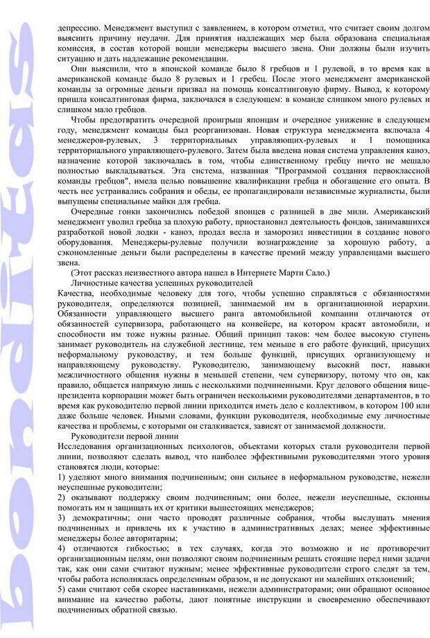PDF. Психология и работа. Шульц Д. П. Страница 150. Читать онлайн