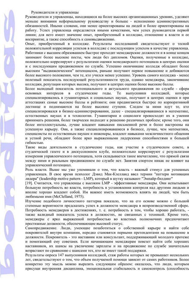 PDF. Психология и работа. Шульц Д. П. Страница 151. Читать онлайн