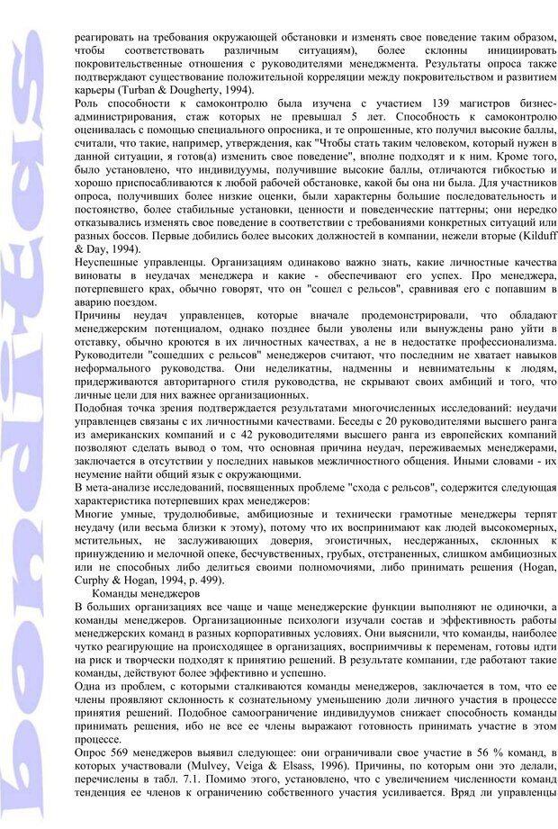 PDF. Психология и работа. Шульц Д. П. Страница 152. Читать онлайн