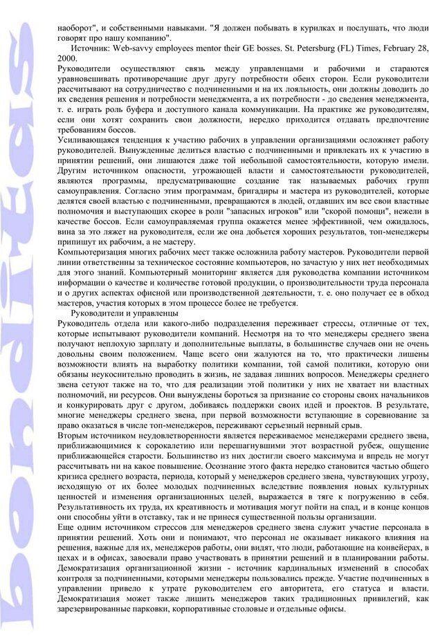 PDF. Психология и работа. Шульц Д. П. Страница 154. Читать онлайн