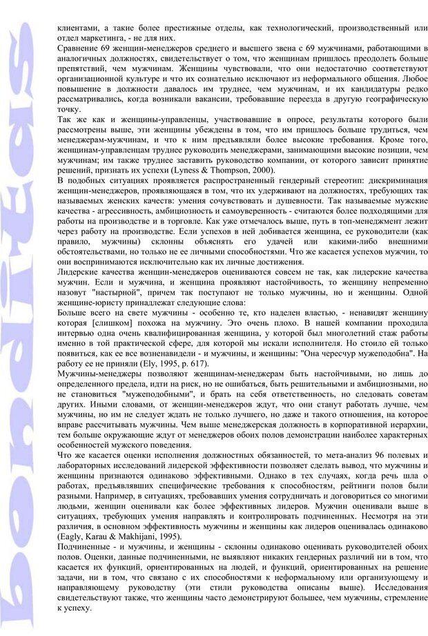 PDF. Психология и работа. Шульц Д. П. Страница 156. Читать онлайн