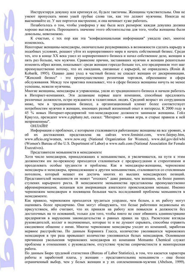 PDF. Психология и работа. Шульц Д. П. Страница 158. Читать онлайн
