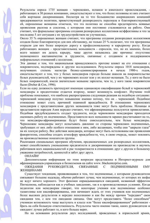 PDF. Психология и работа. Шульц Д. П. Страница 159. Читать онлайн
