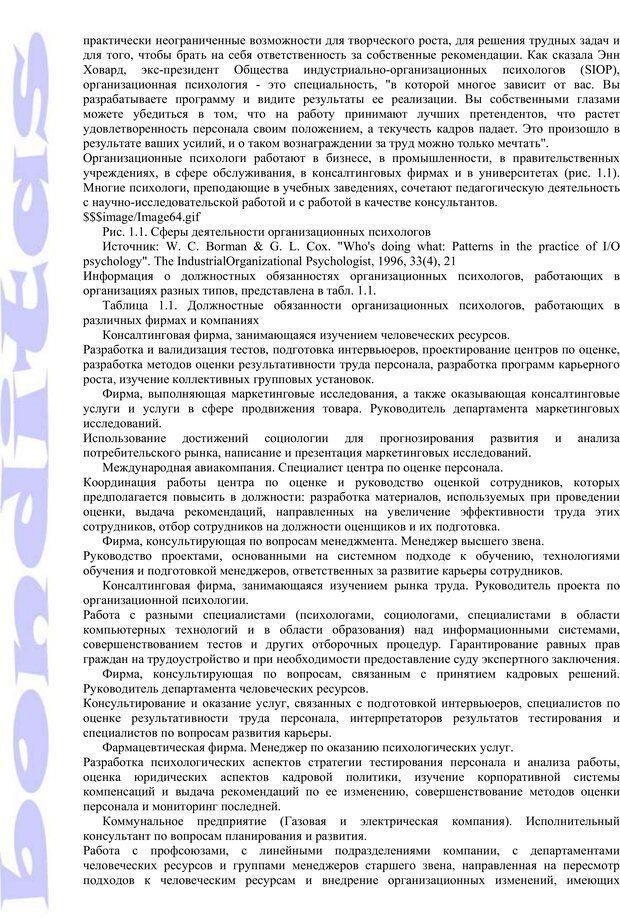PDF. Психология и работа. Шульц Д. П. Страница 16. Читать онлайн