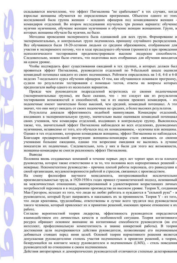 PDF. Психология и работа. Шульц Д. П. Страница 160. Читать онлайн