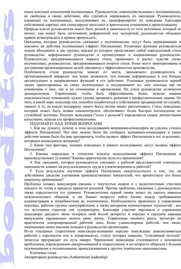 PDF. Психология и работа. Шульц Д. П. Страница 161. Читать онлайн