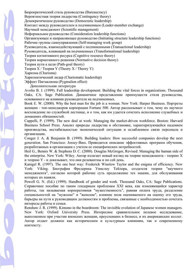 PDF. Психология и работа. Шульц Д. П. Страница 162. Читать онлайн