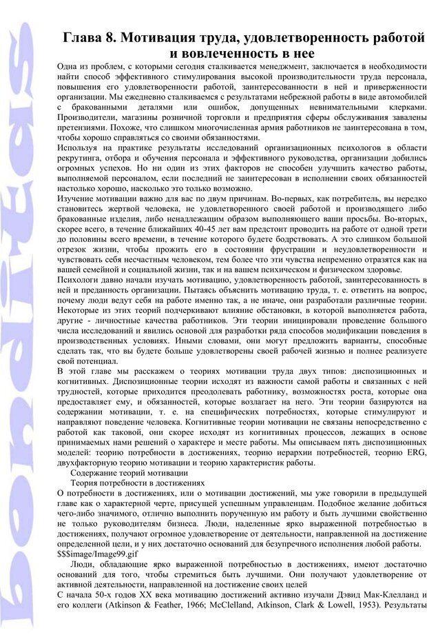 PDF. Психология и работа. Шульц Д. П. Страница 163. Читать онлайн