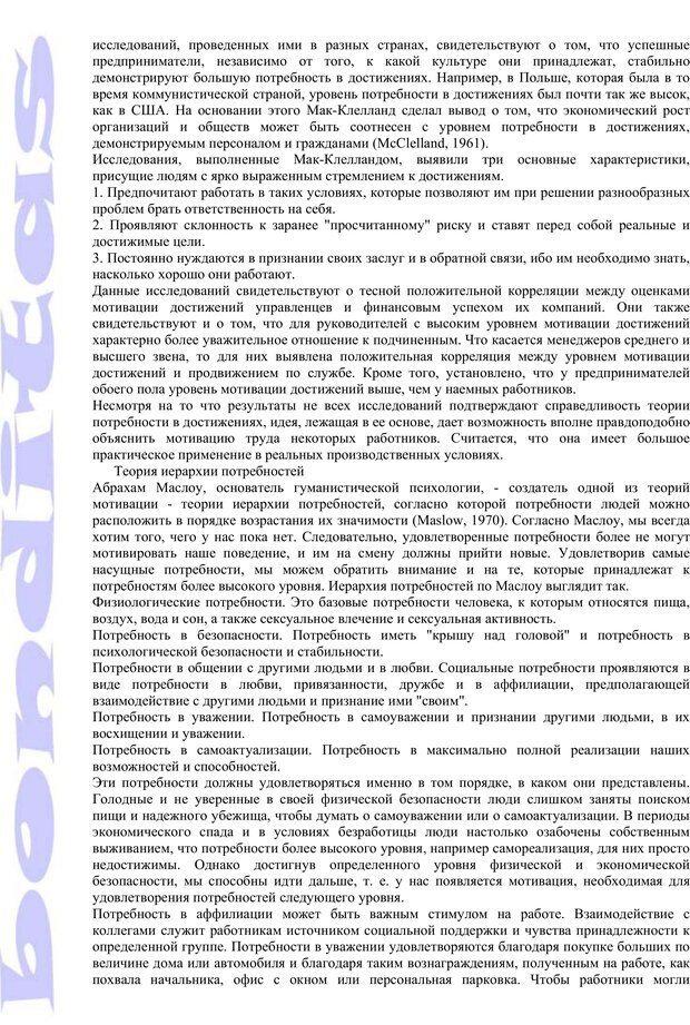 PDF. Психология и работа. Шульц Д. П. Страница 164. Читать онлайн