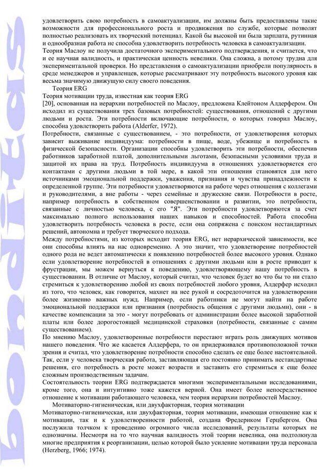 PDF. Психология и работа. Шульц Д. П. Страница 165. Читать онлайн