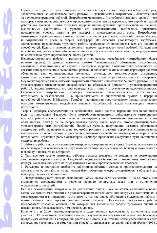 PDF. Психология и работа. Шульц Д. П. Страница 166. Читать онлайн
