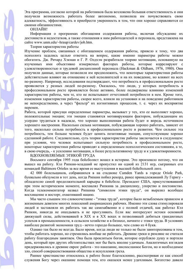 PDF. Психология и работа. Шульц Д. П. Страница 167. Читать онлайн