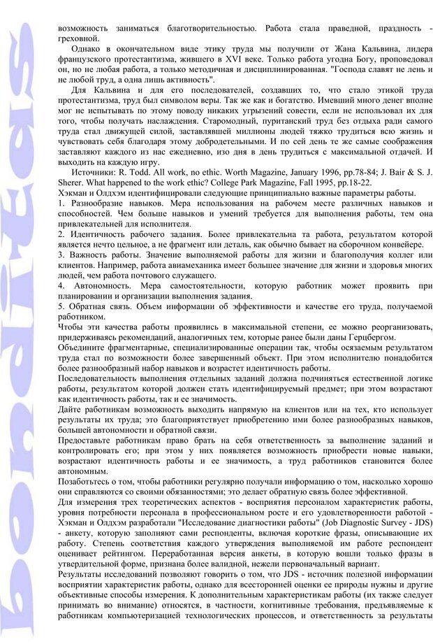 PDF. Психология и работа. Шульц Д. П. Страница 168. Читать онлайн