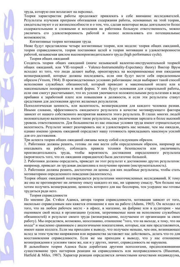 PDF. Психология и работа. Шульц Д. П. Страница 169. Читать онлайн