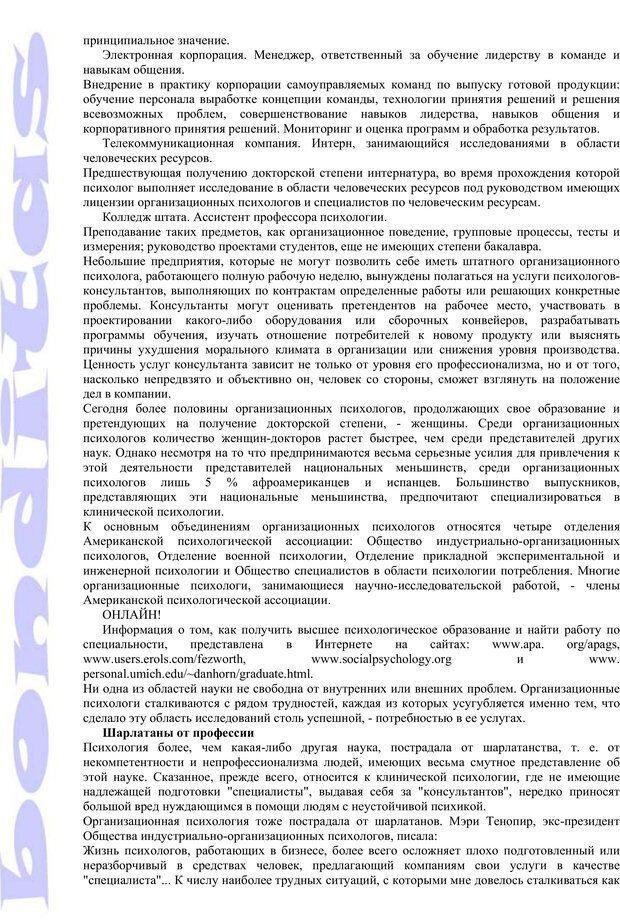 PDF. Психология и работа. Шульц Д. П. Страница 17. Читать онлайн