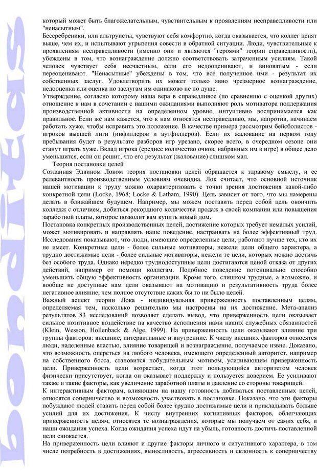 PDF. Психология и работа. Шульц Д. П. Страница 170. Читать онлайн