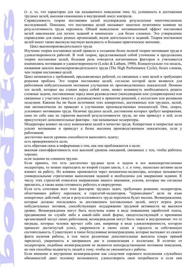 PDF. Психология и работа. Шульц Д. П. Страница 171. Читать онлайн
