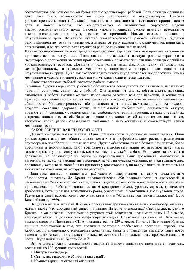 PDF. Психология и работа. Шульц Д. П. Страница 172. Читать онлайн