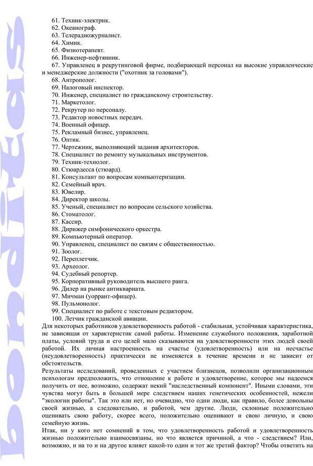 PDF. Психология и работа. Шульц Д. П. Страница 174. Читать онлайн
