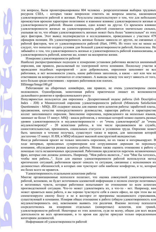 PDF. Психология и работа. Шульц Д. П. Страница 175. Читать онлайн